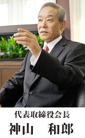 代表取締役会長